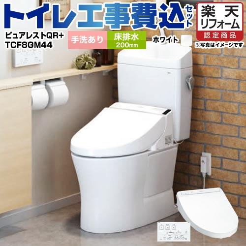 【リフォーム認定商品】【工事費込セット(商品+基本工事)】[CS232B--SH233BA-NW1+TCF8GM43-NW1] TOTO トイレ 床排水 排水心:200mm ピュアレストQR ホワイト 壁リモコン付属
