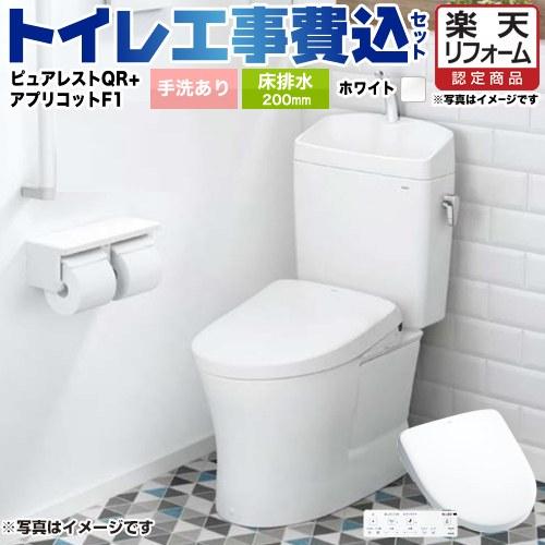 【リフォーム認定商品】【工事費込セット(商品+基本工事)】[CS232B--SH233BA-NW1+TCF4713R-NW1] TOTO トイレ 床排水 排水心:200mm ピュアレストQR ホワイト 壁リモコン付属