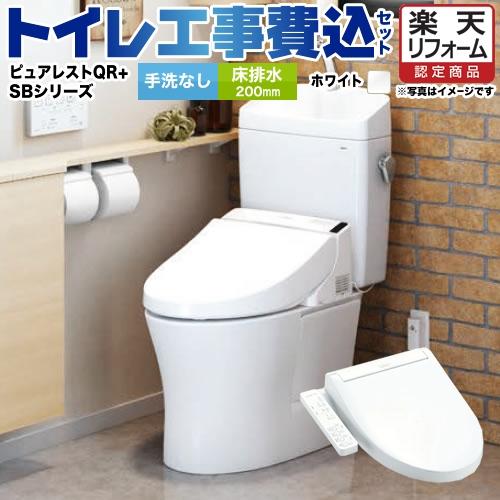 【リフォーム認定商品】【工事費込セット(商品+基本工事)】[CS232B--SH232BA-NW1+TCF6622-NW1] TOTO トイレ 床排水 排水心:200mm ピュアレストQR ホワイト