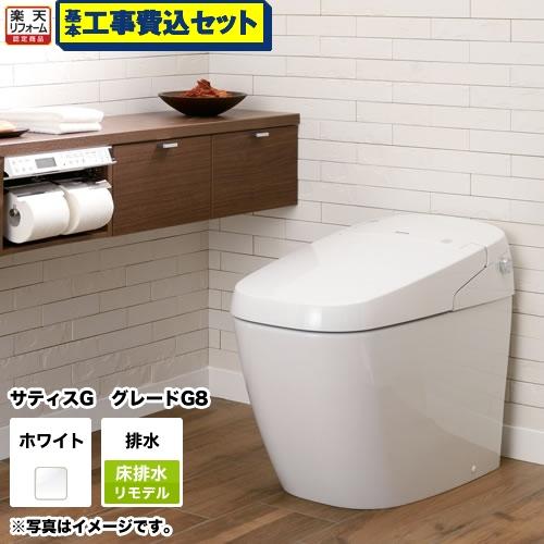 【リフォーム認定商品】サティス Gタイプ【工事費込セット(商品+基本工事)】INAX トイレ 床排水リモデル 手洗なし グレード8 タンクレス トイレ組み合わせ品番:YBC-G20H-DV-G218H-BW1 LIXIL ピュアホワイト 【送料無料】[TSET-SAG8-WHI-R] 排水芯225~410mm