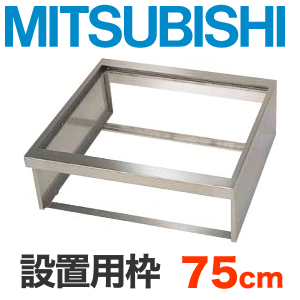 [CS-ZWAKU75]三菱 IHヒーターオプション ビルトイン型用設置用枠 トップ幅:75cm※オプションのみの購入は不可