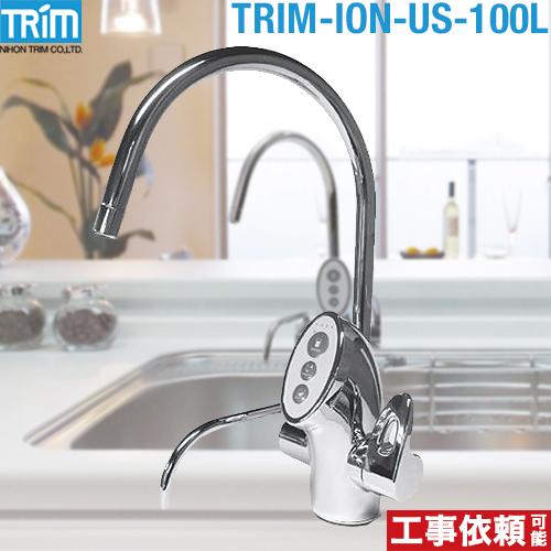 [TRIM-ION-US-100L]  日本トリム アルカリイオン整水器 電解水素水(還元水)整水器 水道直結連続生成型【アンダーシンク型】 【送料無料】