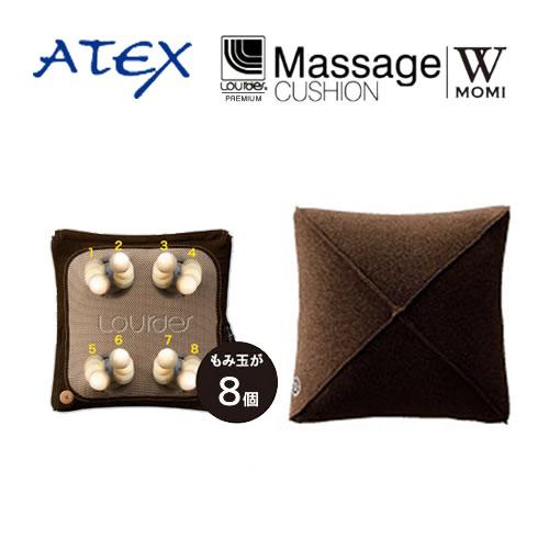 [AX-HCL188BR]アテックス マッサージャー 家庭用電気マッサージ器 ルルドプレミアム マッサージクッション ダブルもみ あんま マッサージ 血行促進 疲労回復 神経痛・筋肉痛の緩解 ブラウン 【送料無料】