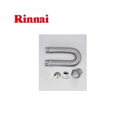 [DPS-100K] リンナイ 衣類乾燥機 ダンパー付排湿管セット φ100 【オプションのみの購入は不可】【送料無料】