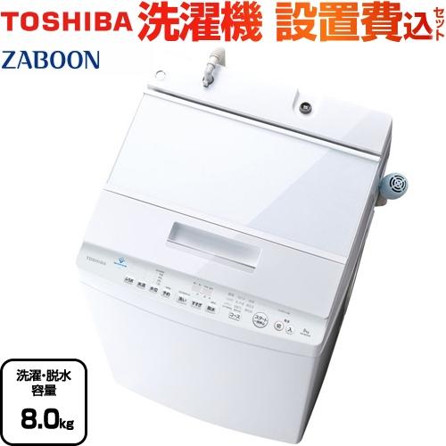 [AW-8D9-W] 東芝 洗濯機 全自動洗濯機 洗濯・脱水容量8kg ZABOON 【2~4人向け】 グランホワイト 【送料無料】【大型重量品につき特別配送】【設置費用込】