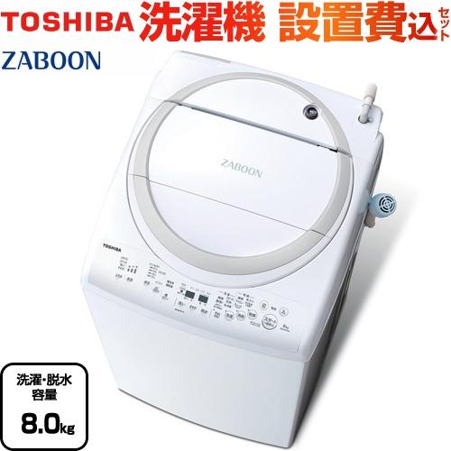 [AW-8V9-W] 東芝 洗濯機 タテ型洗濯乾燥機 洗濯・脱水容量8kg ZABOON 【2~4人向け】 グランホワイト 【送料無料】【大型重量品につき特別配送】【設置費用込】