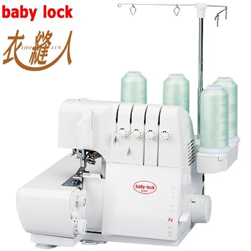 納期約1~2ヵ月 [BL501] ベビーロック ミシン 衣縫人 ロックミシン 2本針4本糸 【送料無料】【メーカー直送のため代引不可】