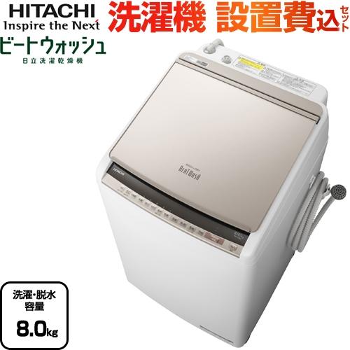 [BW-DV80E-N] 日立 洗濯機 ビートウォッシュ タテ型洗濯乾燥機 洗濯・脱水容量8kg 【2~4人向け】 シャンパン 【送料無料】【大型重量品につき特別配送】【設置費用込】
