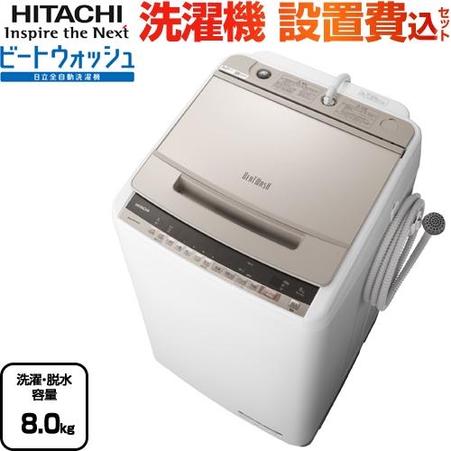 [BW-V80E-N] 日立 洗濯機 ビートウォッシュ 全自動洗濯機 洗濯・脱水容量8kg 【2~4人向け】 シャンパン 【送料無料】【大型重量品につき特別配送】【設置費用込】