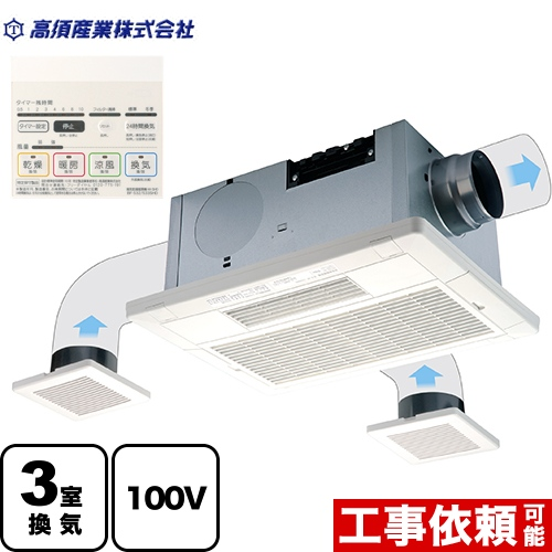[BF-533SHD] 高須産業 浴室換気乾燥暖房器 BF-SHシリーズ 天井埋込型 AC100V 3室換気(浴室+トイレ+脱衣室) 電動ダンパー付スタンダードモデル リモコン付属 【送料無料】