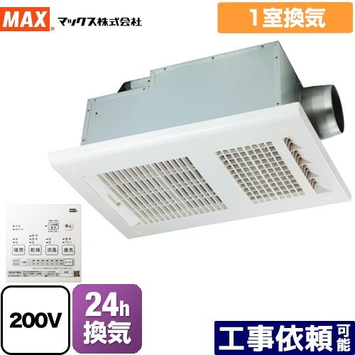 浴室換気乾燥暖房器 BS-261H マックス 1室換気 新色 ドライファン リモコン付属 (人気激安) 送料無料 200V 電気タイプ