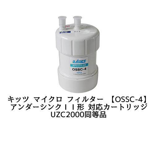 送料無料 キッツ マイクロ フィルター アンダーシンクII形 対応カートリッジ 価格 OSSC-4 人気 KITZ UZC2000同等品 コンパクトタイプ ZSRBZ040L09AC MICRO FILTER OSSC4 OASICS 浄水器カートリッジ