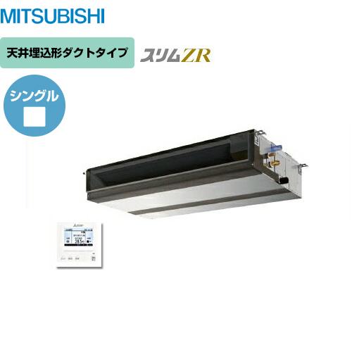 [PEZ-ZRMP80SDH]三菱 業務用エアコン スリムZR 天井埋込ダクト形 P80形 3馬力相当 単相200V シングル 【送料無料】