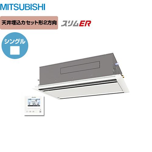 [PLZ-ERP140LEH]三菱 業務用エアコン スリムER 2方向天井埋込カセット形 P140形 5馬力相当 三相200V シングル ピュアホワイト 【送料無料】