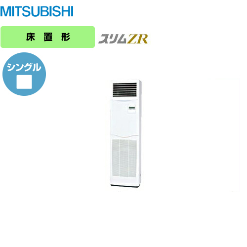 [PSZ-ERP50KH]三菱 業務用エアコン スリムZR 床置形 P50形 2馬力相当 三相200V シングル 【送料無料】