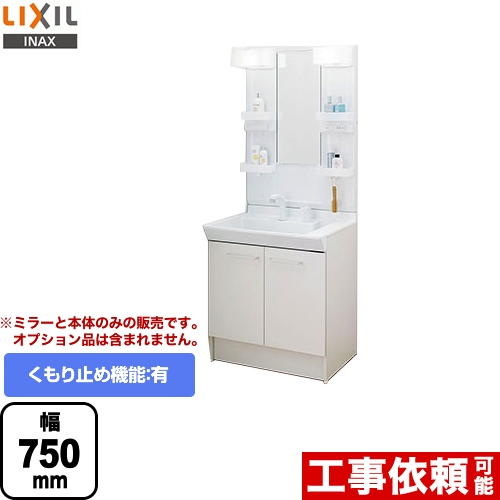 [PVN-755S-MPV1-751XFJU] LIXIL 洗面化粧台 PVシリーズ 間口:750mm 扉タイプ ミラーキャビネット1面鏡(LED照明) シングルレバー洗髪シャワー水栓 扉カラー:ホワイト 【送料無料】
