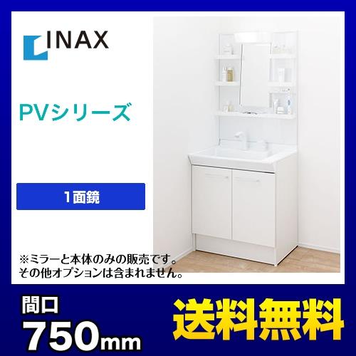 [PVN-755SY-MPV-751YJU]INAX 洗面化粧台 PVシリーズ 間口:750mm/75cm ミラーキャビネット1面鏡(LED照明) シングルレバー洗髪シャワー水栓 エコハンドル 扉カラー:ホワイト 洗面台 【送料無料】