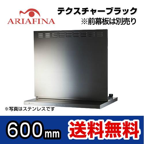 [ANGL-651TBK] アリアフィーナ レンジフード アンジェリーナ 壁面取付けタイプ 間口600mm スリム型 前幕板別売 テクスチャーブラック レンジフード 換気扇 台所