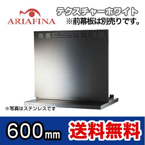 [ANGL-651TW] アリアフィーナ レンジフード アンジェリーナ 壁面取付けタイプ 間口600mm スリム型 前幕板別売 テクスチャーホワイト レンジフード 換気扇 台所