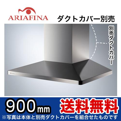 【送料無料】 [MAYAL-954S] ARIAFINA(アリアフィーナ) レンジフードMaya(マヤ) 壁面取付タイプ ステンレス 90cm ダクトカバー別売 レンジフード 換気扇 台所 シロッコファン
