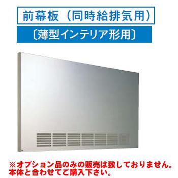 [RM-770MPS]レンジフードオプション 東芝 前幕板(同時給排気用)幅750×高585mm※オプションのみの販売はできません※