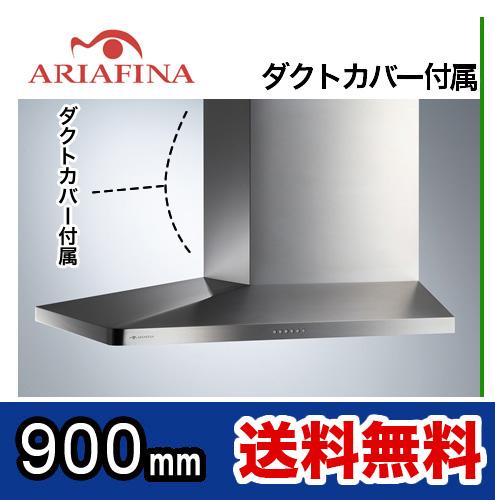 【送料無料】 ARIAFINA(アリアフィーナ) レンジフード SideMaya(サイドマヤ) 右壁取付タイプ 間口900mm ダクトカバー付属 ステンレス[SMAYAL-954RS] レンジフード 換気扇 台所 シロッコファン