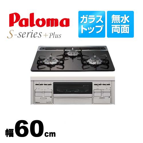 [PD-600WS-60GK-13A] 【都市ガス】 パロマ ビルトインコンロ S-series+Plus(エスシリーズプラス) Sシリーズプラス 幅60cm 無水両面焼きグリル ガラストップ:グレースブラック 取り出しフォーク付属 【送料無料】