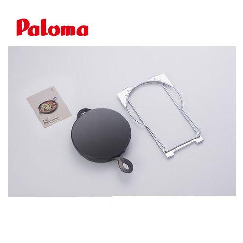 [PGD-5] パロマ ビルトインコンロ部材 シンプルグリル ダッチオーブンセット 【オプションのみの購入は不可】【送料無料】