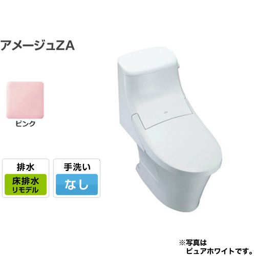 [BC-ZA20H-200--DT-ZA251H-LR8] INAX トイレ LIXIL アメージュZA シャワートイレ ECO5 リトイレ(リモデル) 手洗なし ハイパーキラミック 排水芯200mm ピンク 壁リモコン付属 【送料無料】