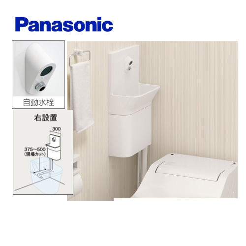 [CH110TJKKR] パナソニック トイレ部材 アラウーノ専用手洗い コーナータイプ 標準タイプ 右設置 自動水栓 【オプションのみの購入は不可】【送料無料】