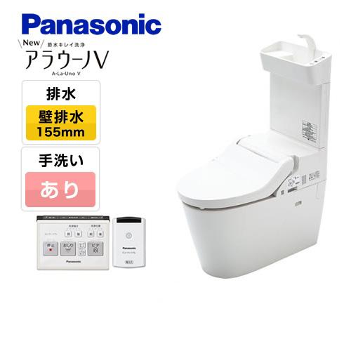 [XCH3013ZWST] パナソニック トイレ NEWアラウーノV 3Dツイスター水流 節水きれい洗浄トイレ 手洗いあり 壁排水155mm V専用トワレ新S3 【送料無料】