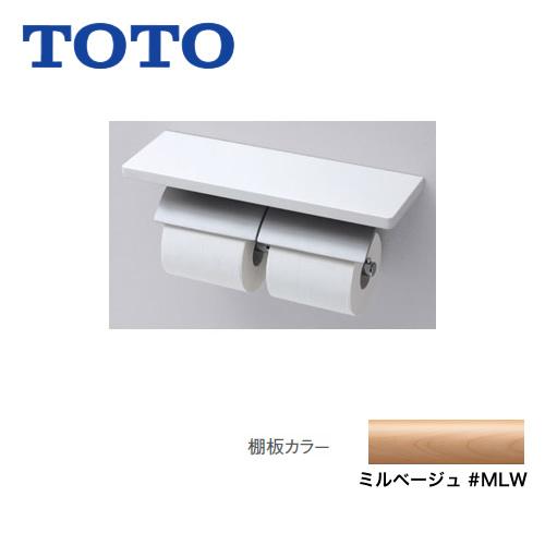[YH63BKM-MLW]マットタイプ ミルベージュ トイレアクセサリー 芯棒可動 棚付二連紙巻器 棚:天然木製(メープル) TOTO 紙巻器