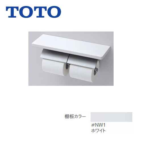 [YH63KM-NW1]トイレ アクセサリー 芯棒固定 ホワイト マットタイプ 棚付二連紙巻器 棚:天然木製(メープル) TOTO 紙巻器