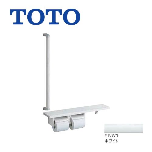 [YHB61FLC-NW1]トイレ アクセサリー 紙巻器:樹脂製 ホワイト 二連 紙巻器一体型 手すり・棚別体タイプ TOTO 紙巻器