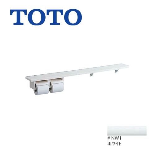 [YHB61N1C-NW1]トイレ アクセサリー ブラケット:亜鉛合金製 ホワイト 二連 紙巻器一体型 棚タイプ(棚・紙巻器のみ) TOTO 紙巻器