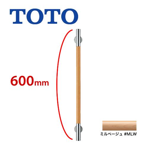 [YHR600W-MLW]コンテンポラリタイプ インテリア・バー ミルベージュ トイレアクセサリー 天然木タイプ TOTO 手すり