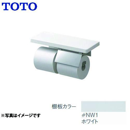[YHZ403FMR-NW1]トイレ アクセサリー 紙巻器:ステンレス製 ホワイト マット仕上げ スペアセット 棚付紙巻器 TOTO 紙巻器