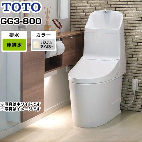 [CES9335-SC1] TOTO トイレ ウォシュレット一体形便器(タンク式トイレ) 排水心200mm GG3-800タイプ 一般地(流動方式兼用) 手洗あり パステルアイボリー リモコン付属 【送料無料】
