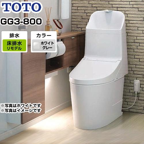 [CES9335M-NG2] TOTO トイレ ウォシュレット一体形便器(タンク式トイレ) リモデル対応 排水心305~540mm GG3-800タイプ 一般地(流動方式兼用) 手洗あり ホワイトグレー リモコン付属 【送料無料】