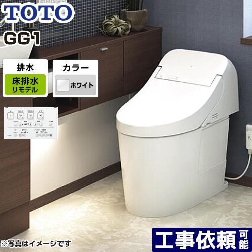 [CES9415M-NW1] TOTO トイレ ウォシュレット一体形便器(タンク式トイレ) リモデル対応 排水心264~540mm GG1タイプ 一般地(流動方式兼用) 手洗いなし ホワイト リモコン付属 【送料無料】