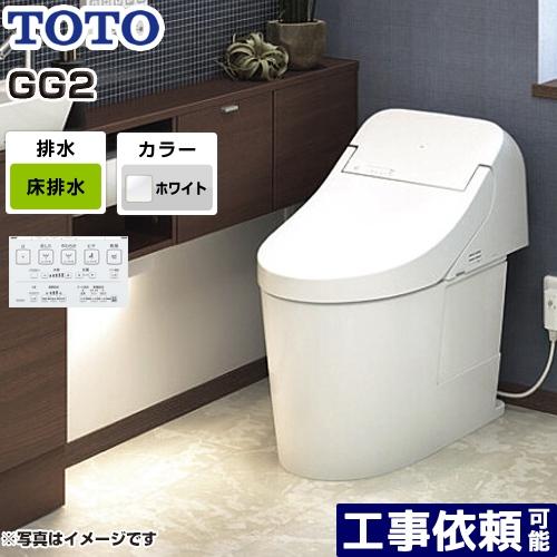 [CES9425-NW1] TOTO トイレ ウォシュレット一体形便器(タンク式トイレ) 排水心200mm GG2タイプ 一般地(流動方式兼用) 手洗いなし ホワイト リモコン付属 【送料無料】