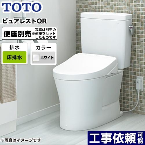 【在庫有】 ピュアレストQR[CS232B--SH232BA-NW1] TOTO トイレ 組み合わせ便器(ウォシュレット別売) 排水心:200mm ピュアレストQR 一般地 手洗なし ホワイト 【送料無料】