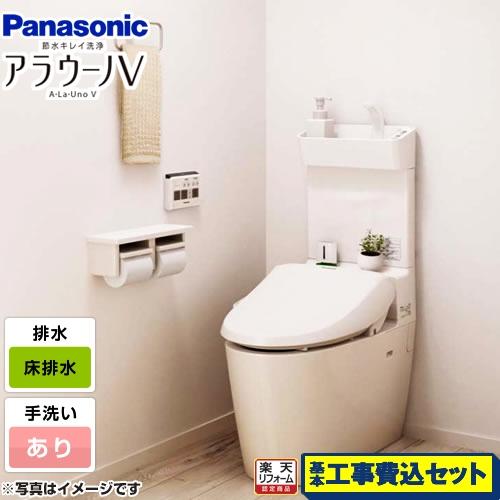 【リフォーム認定商品】【工事費込セット(商品+基本工事)】[XCH30A8WST] パナソニック トイレ V専用トワレSN4 床排水120mm・200mm NEWアラウーノV