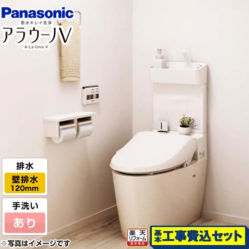 【リフォーム認定商品】【工事費込セット(商品+基本工事)】[XCH30A8PWST] パナソニック トイレ V専用トワレSN4 壁排水120mm NEWアラウーノV