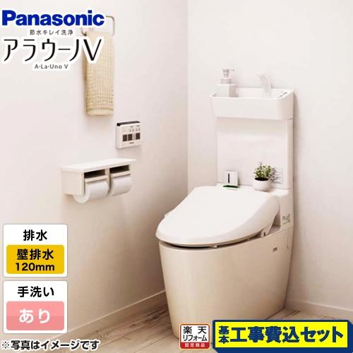 【リフォーム認定商品】【工事費込セット(商品+基本工事)】[XCH30A9PWST] パナソニック トイレ V専用トワレSN5 壁排水120mm NEWアラウーノV
