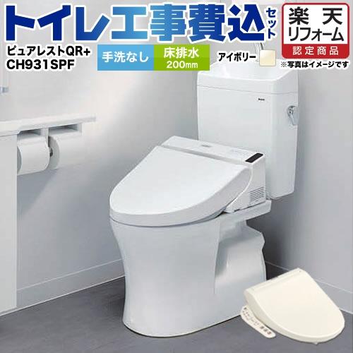 【リフォーム認定商品】【工事費込セット(商品+基本工事)】[CS230B--SH232BA-SC1+CH931SPF] TOTO トイレ 床排水 排水心:200mm ピュアレストQR パステルアイボリー