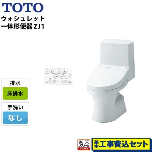 【リフォーム認定商品】【工事費込セット(商品+基本工事)】[CES9150-NW1] TOTO トイレ ZJ1シリーズ 手洗なし 床排水 排水芯:200mm ホワイト リモコン付属