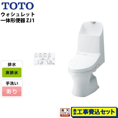 【リフォーム認定商品】【工事費込セット(商品+基本工事)】[CES9151-NW1] TOTO トイレ ZJ1シリーズ 手洗あり 床排水 排水芯:200mm ホワイト リモコン付属