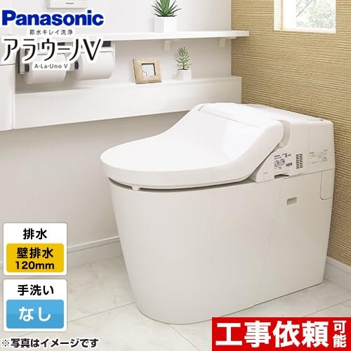 [XCH30A9PWS] パナソニック トイレ NEWアラウーノV 3Dツイスター水流 基本機能モデル 手洗いなし 壁排水120mm V専用トワレSN5 【送料無料】
