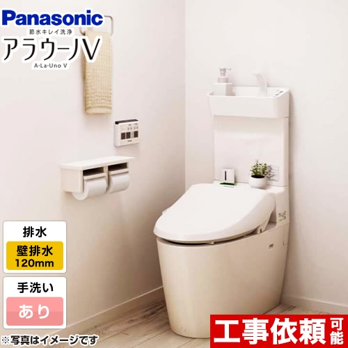[XCH30A9PWST] パナソニック トイレ NEWアラウーノV 3Dツイスター水流 基本機能モデル 手洗いあり 壁排水120mm V専用トワレSN5 【送料無料】